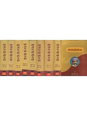 ભગવદ્ગોમંડલ: Bhagavad Mandal in Gujarati (Set of 9 Volumes)