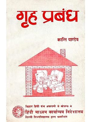 गृह प्रबंध: Home Mangement (An Old and Rare Book)