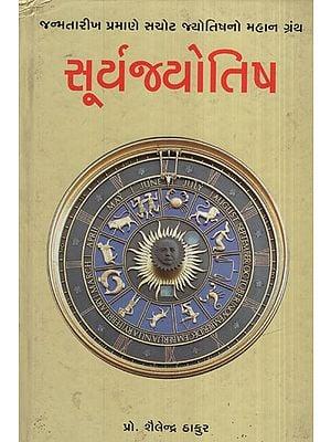 Suryajyotish (Gujarati)