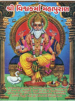 Shri Vishvakarma Mahapurana (Gujarati)