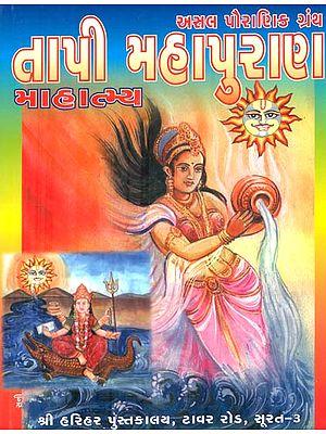 Tapi Mahapurana (Gujarati)