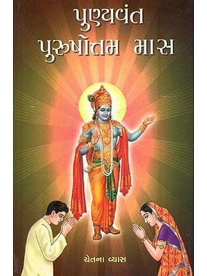Punyavant Purushottam Mas (Gujarati)