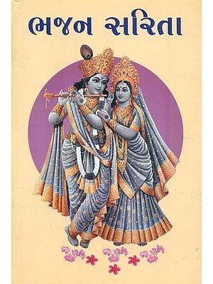 Bhajan Sarita (Gujarati)