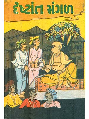 Drishtant Bhajan in Gujarati (An Old and Rare Book)