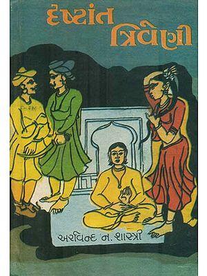 Drishtant Triveni in Gujarati (An Old and Rare Book)