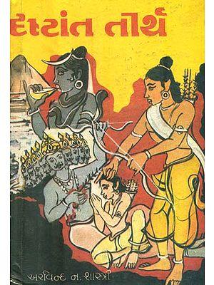 Drishtant Tirth in Gujarati (An Old and Rare Book )
