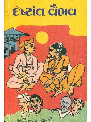 Drishtant Vaibhava in Gujarati (An Old and Rare Book)