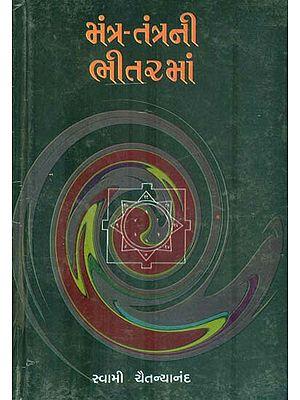 Mantra Tantrani Bhitarman (Gujarati)