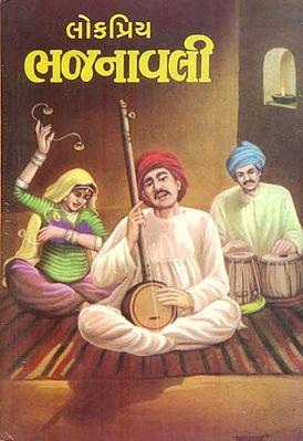 Bhajanavali (Gujarati)
