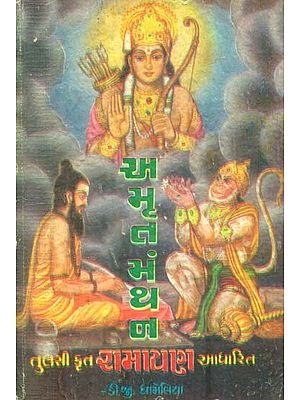 Amrit Manthan in Gujarati (An Old and Rare Book)
