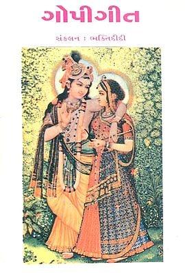Gopi Geet (Gujarati)