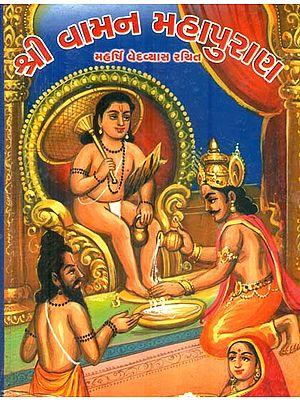 Shri Vaman Mahapurana (Gujarati)