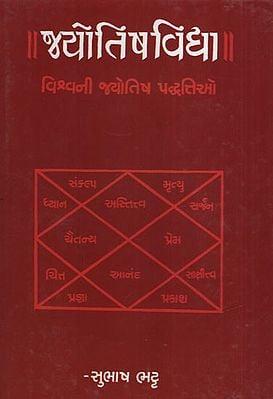 જ્યોતિષવિદ્યા - Jyotishvidya (Gujarati)
