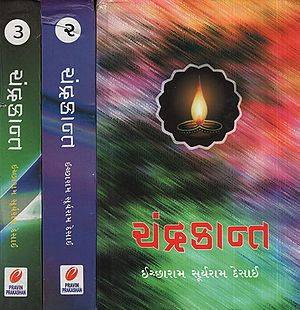 ચંદ્રકાન્ત :Chandrakant in Gujarati (Set of 3 Volumes)