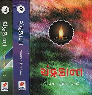 ચંદ્રકાન્ત :Chandrakant in Gujarati (Set of 3 Volumes)