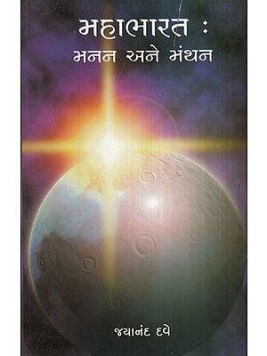 મહાભારત - મનન  અને  મંથન - Mahabharat Manan Ane Manthan (Gujarati)