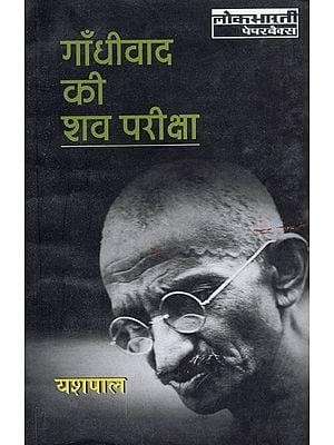 गाँधीवाद की शव परीक्षा: Examining The Dead Body of Gandhism