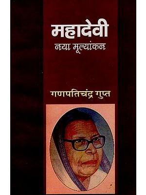 महादेवी नया मूल्यांकन: Mahadevi Verma