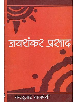 जयशंकर प्रसाद: Jai Shankar Prasad