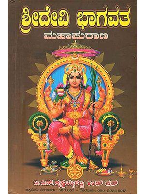 ದೇವಿ ಭಾಗವತ್ ಮಹಾಪುರಾಣ : Devi Bhagavat Purana (Kannada)