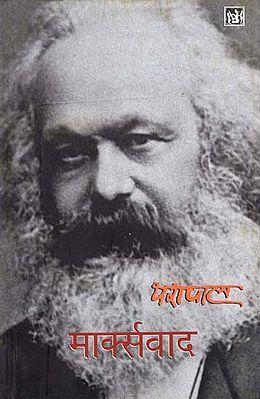 मार्क्सवाद: Marxism