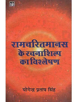 रामचरितमानस के रचनाशिल्प का विश्लेषण: Creative Structure of The Ramcharitmanas