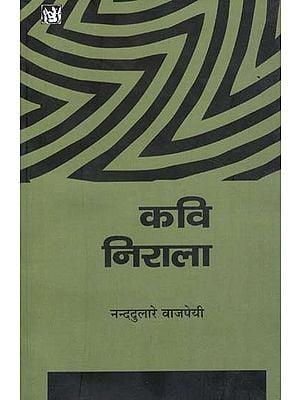 कवि निराला: Nirala