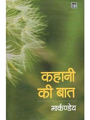 कहानी की बात: Kahani ki Baat (Short Stories)