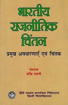 भारतीय राजनीतिक चिंतन प्रमुख अवधारणाएं एवं चिंतन: Indian Political Thought (Major Concepts and Thinking)