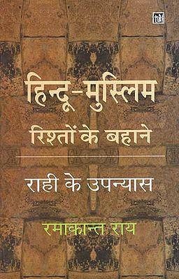 हिन्दु--मुस्लिम रिश्तों के बहाने (राही के उपन्यास): On The Pretext of Hindu-Muslim Relations (Novel of Rahi)