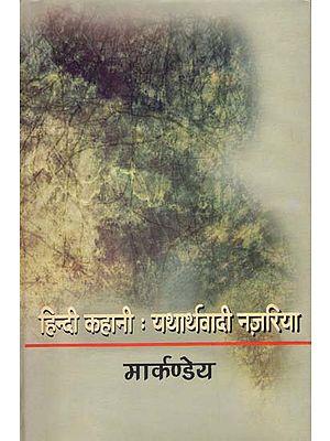 हिन्दी कहानी: यथार्थवादी नज़रिया - Hindi Story: Realistic View