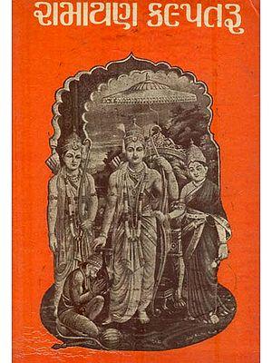 Ramayan Kalapataru (Gujarati)