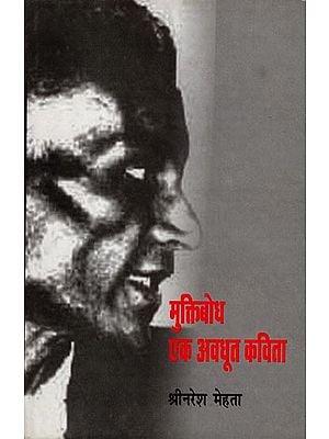 मुक्तिबोध एक अवधूत कविता: Muktibod - Ek Avadhoot Kavita