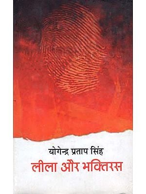 लीला और भक्तिरस: Lila aur Bhakti Rasa