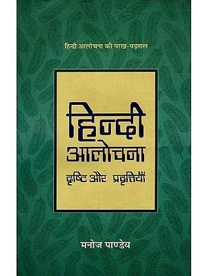 हिंदी आलोचना दृष्टि और प्रवृतियां: Hindi Criticism - Vision and Trends