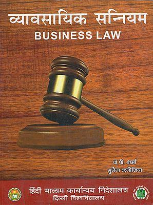 व्यावसायिक सन्नियम: Business Law