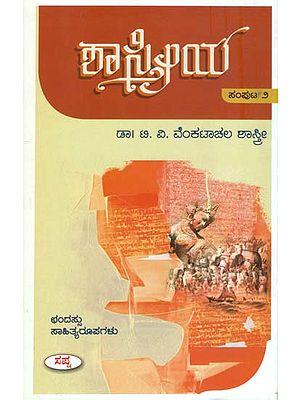 ಶಾಸ್ತ್ರೀಯ: Sastriya in Kannada (Part-II)