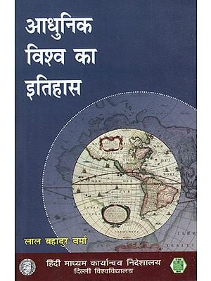 आधुनिक विश्व का इतिहास: History of The Modern World