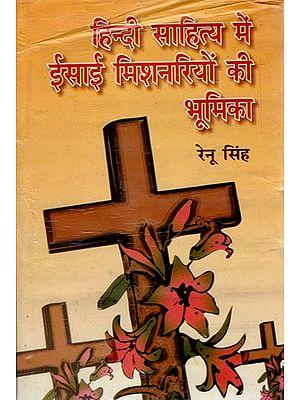 हिंदी साहित्य में ईसाई मिशनरियों की भूमिका: The Role of Christian Missionaries in Hindi Literature