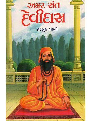 Sant Devidas (Gujarati)