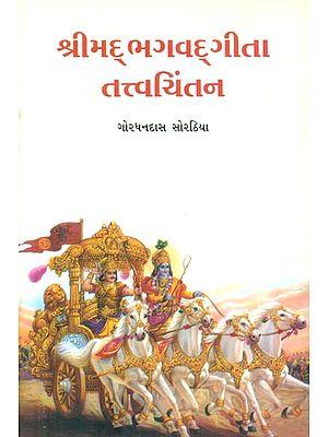 Shrimad Bhagavad Gita Tattvachintan (Gujarati)
