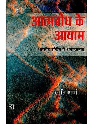 आत्मबोध के आयाम भारतीय संगीत में अनाहतनाद: Dimensions of Self-Realization (Anahata Naad in Indian Music)