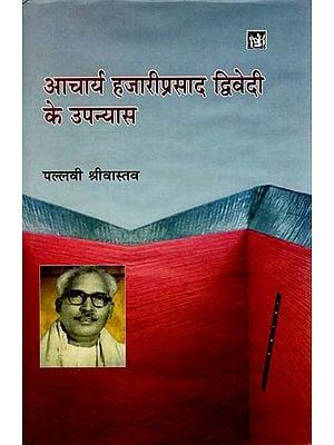 आचार्य हज़ारीप्रसाद द्धिवेदी के उपन्यास: Novels of Acharya Hazari Prasad Dwivedi