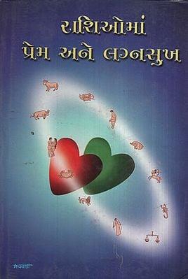 Rashioman Prem Ane Lagnasambandh (Gujarati)