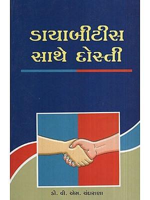 Diabities Sathe Dosti (Gujarati)
