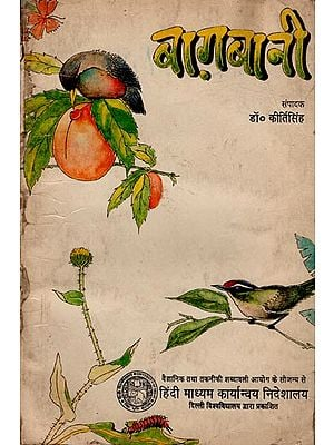 बागबानी: Horticulture (An Old and Rare Book)