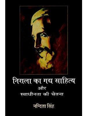 निराला का गद्द साहित्य और स्वाधीनता की चेतना: Nirala's Prose Literature and Consciousness of Freedom