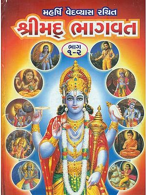 Shrimad Bhagavat (Gujarati)