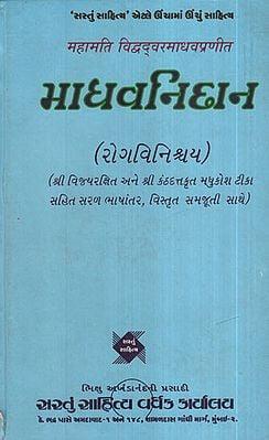 માધવનિદાન – Madhavnidan(Gujarati)