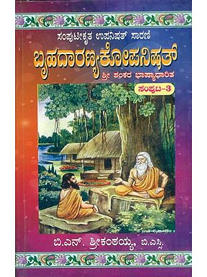 ಬೃಹದಾರಣ್ಯಕೋಪನಿಷತ್  ಶ್ರೀ ಸಂಕರ ಭಾಷ್ಯಾಧಾರಿತ: Brihadaranyaka Upanishad  Sri Shankara Bhashya Dharita (Kannada)